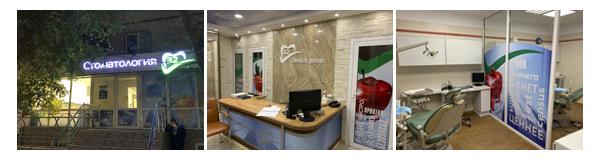официальный сайт стоматологии 32 Омск
