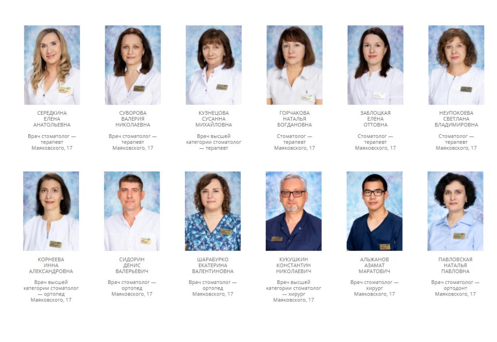 официальный сайт стоматологии